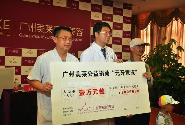 广州美莱为无牙家族捐款